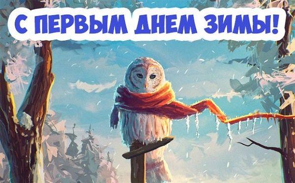Поздравления с первым днем зимы проза