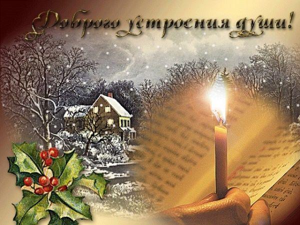 поздравления на Рождественский пост 2020