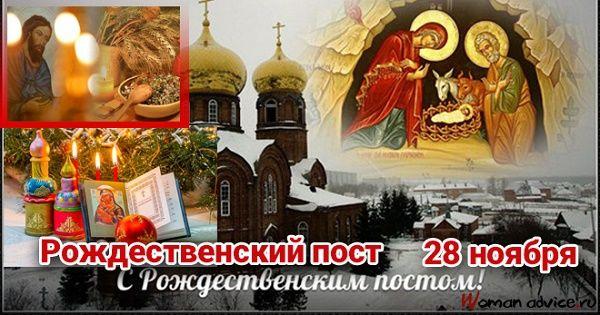 поздравления с Рождественским постом 2020