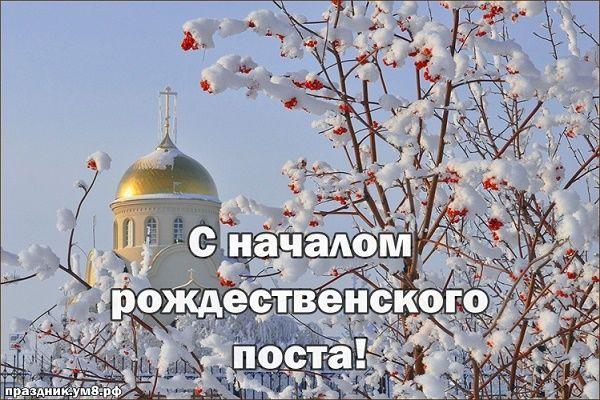 Рождественский пост 2020 картинки и открытки