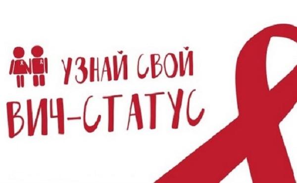 Международный день борьбы со СПИДом