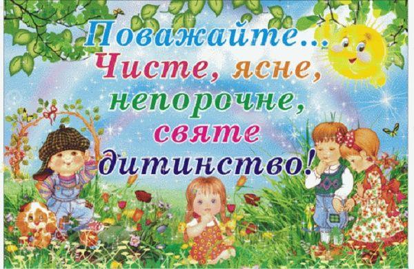 Привітання з днем дитини картинки та листівки
