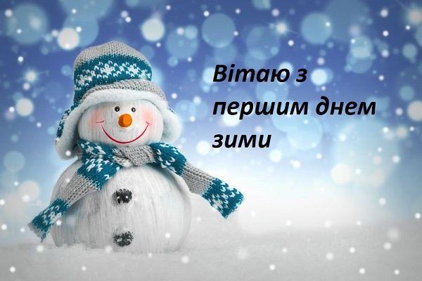 Привітання з першим днем зими 2020