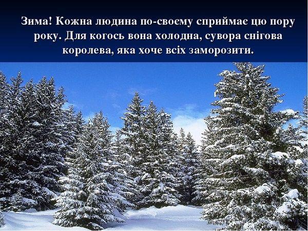 Перший день зими привітання
