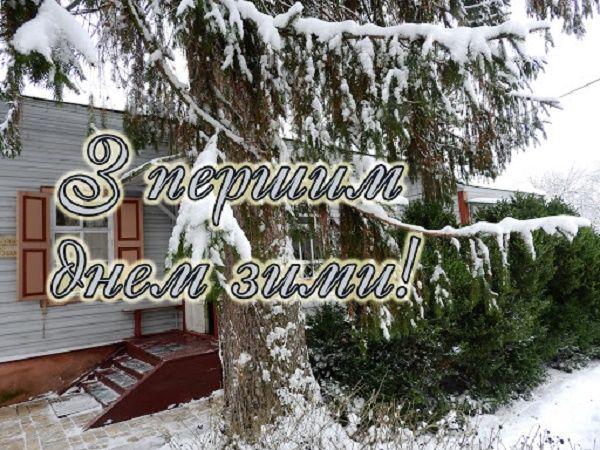 Привітання з першим днем зими вірші