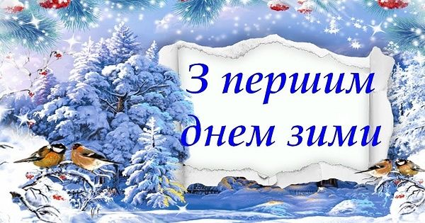 Привітання з першим днем зими проза