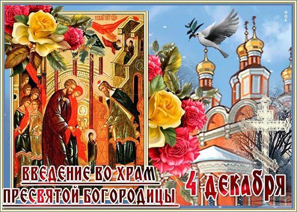 Поздравления на Введение во храм Пресвятой Богородицы