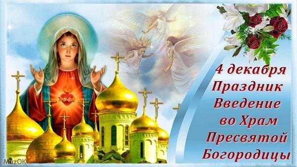 Поздравления на Введение во храм Пресвятой Богородицы картинки и открытки