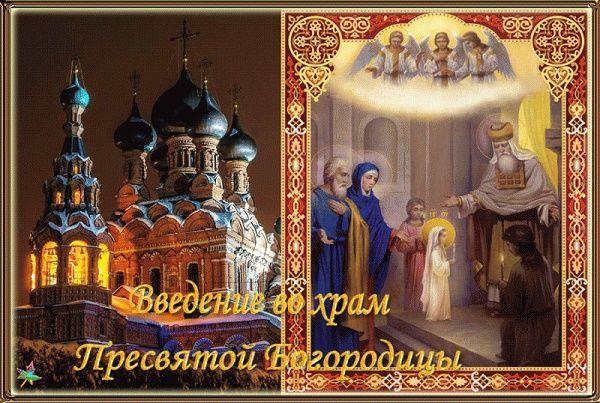 Поздравления на Введение во храм Пресвятой Богородицы стихи