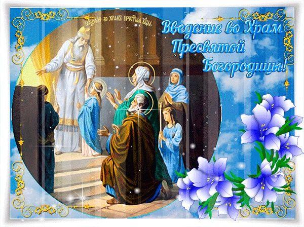 Введение во храм Пресвятой Богородицы 2020