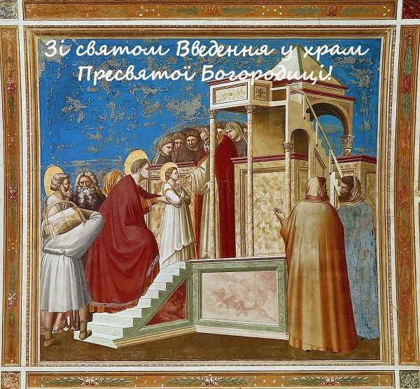 Привітання на Введення у храм Пресвятої Богородиці