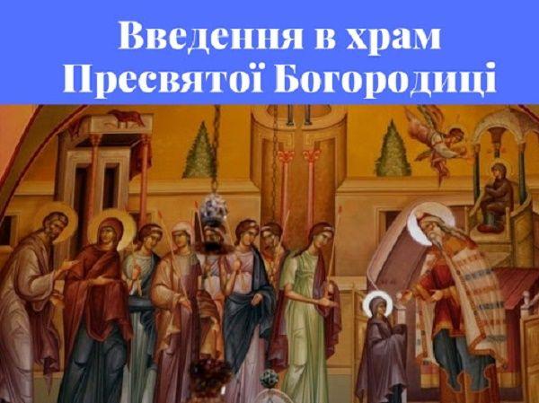 Введення у храм Пресвятої Богородиці 2020